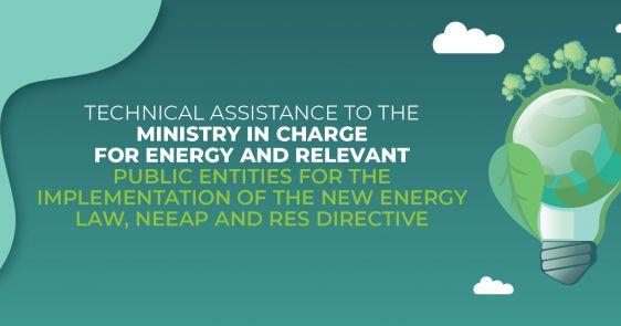 Tehnička pomoć Ministarstvu rudarstva i energetike za sprovođenje novog Zakona o energetici, Nacionalnog akcionog plana za energetsku efikasnost i Direktive o obnovljivim izvorima energije